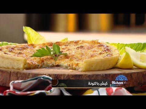 كيش بالتونة هشام كوك Samira Tv Hicham Cook Youtube Cooking Food Fruit
