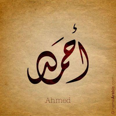Arabic Calligraphy Names Calligraphy Name Urdu Calligraphy Calligraphy Words
