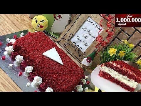 مطبخ أم أسيل كيكة الرد فلفت او الكيكة الحمراء المخملية الرائعة و مليون مشترك شكراااا Youtube