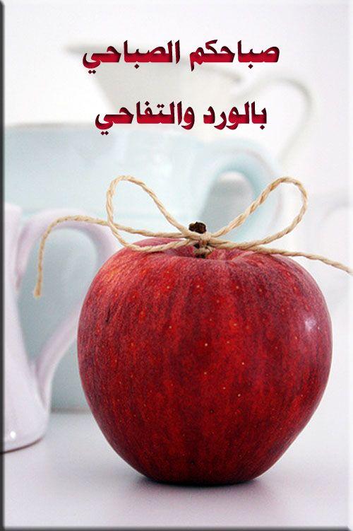 صباح الورد والتفاح Apple Apple Picking Fruit