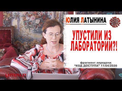 Yuliya Latynina Upustili Latyninatv Youtube V 2020 G Slova Karma Zhizn