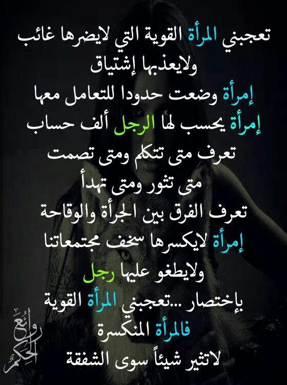 تعجبني المرأه القويه Quote Citation Inspirational Quotes Arabic Quotes