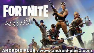 تحميل لعبة فورت نايت Fortnite الاصلية اخر اصدار للاندرويد Android Plus Epic Games Fortnite Battle Royale Game