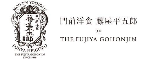 門前洋食 藤屋平五郎 by  THE FUJIYA GOHONJIN