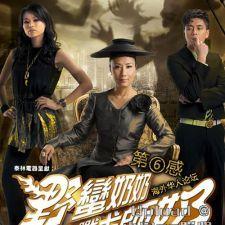 Phim Mẹ Chồng Nàng Dâu | Hồng Kông