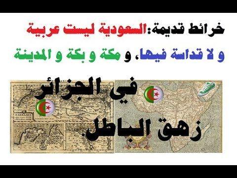خرائط قديمة جدا السعودية ليست عربية و لا قداسة فيها و مكة و بكة و المدينة في الجزائر زهق الباطل Youtube