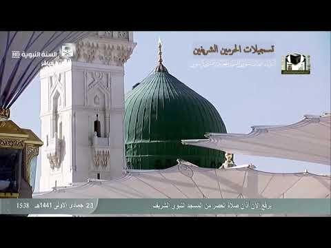 أذان العصر من المسجد النبوي بصوت المؤذن سعود عبدالعزيز بخاري 23 جمادى الأولى 1441 هـ Youtube