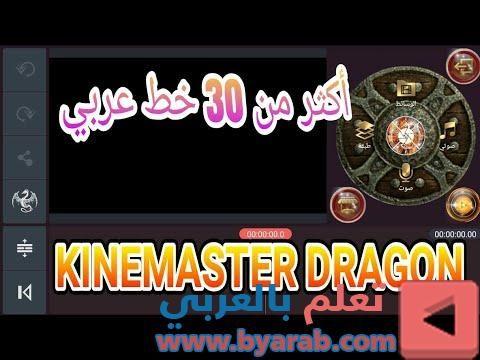 تحميل كين ماستر مهكر نسخة التنين أكثر من 30 خط عربي Neon Signs Signs