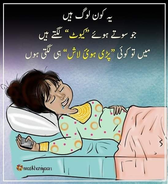 Firza Naz In 2020 Cute Funny Quotes Fun Quotes Funny Funny Girl Quotes