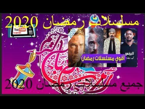 مسلسلات رمضان 2020 جميع مسلسلات شهر رمضان 2020 ابطال واحداث مسلسلات رمضا Pandora Screenshot Youtube Pandora