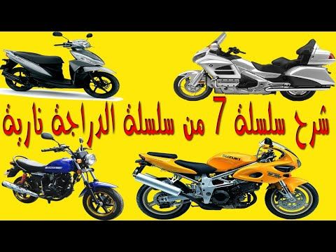 أسئلة الإمتحان تعليم السياقة بالمغرب صنف الدراجة النارية السلسلة 7 Youtube Motorcycle Ally