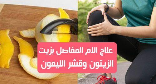 علاج الام المفاصل والركبة زيت الزيتون البكر الممتاز مضاد للالتهابات ويقترن بقشر الليمون الأساسي ويساعد في تخفيف آلام المفاصل عادة ما يكون سبب الألم التهاب في