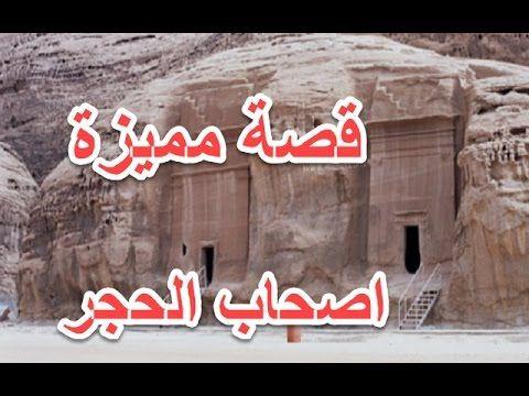 هل تعلم قصة اصحاب الحجر قصص القران Neon Signs Youtube Islam Quran
