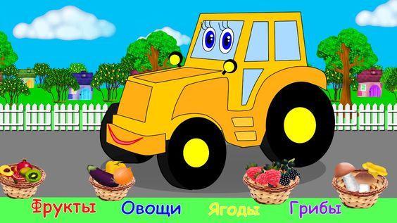 Трактор и фрукты, овощи, ягоды и грибы. Понятие: Одинаковые. Развивающие...