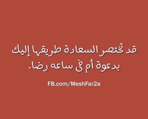 صور جميلة عن الام عبارات قصيرة عن الام مكتوبة علي صور Arabic Calligraphy Oly Pics