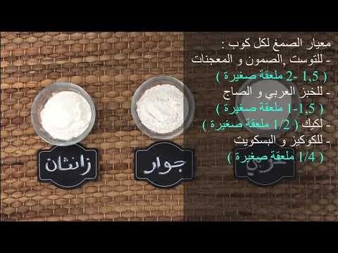 أنواع الصمغ الخالي من الجلوتين تصنيعه مضاره و مقاديره الصحيحة Types Of Gluten Free Gum Youtube Wall S Novelty Sign Decor