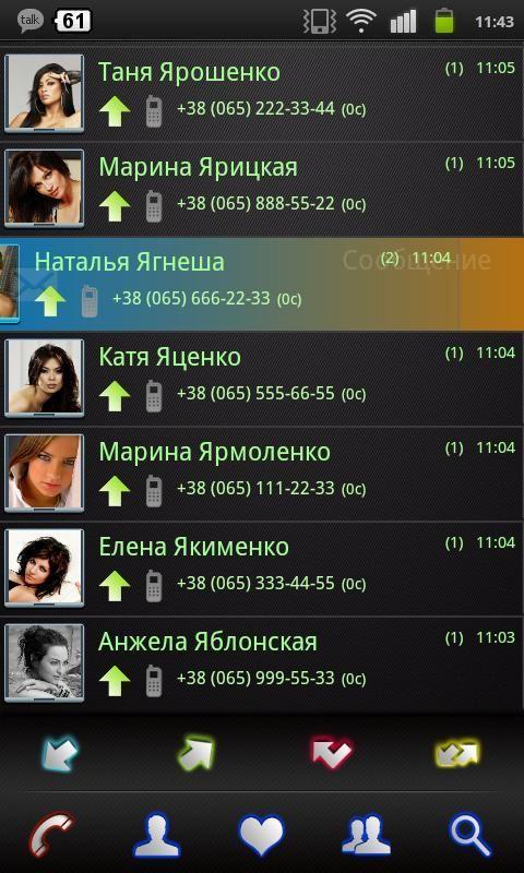 Rocket dialer pro rus скачать