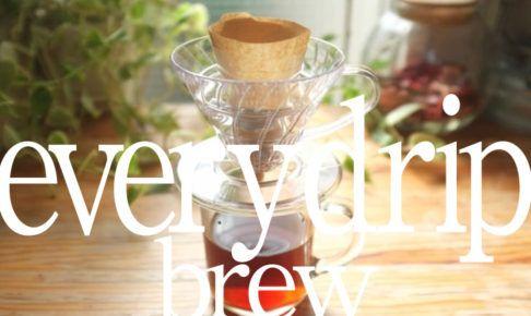 一番美味しいコーヒーの入れ方 プロのハンドドリップ動画10選 コーヒー 美味しい ドリップ