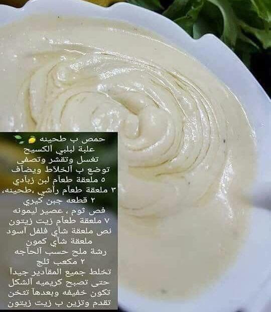 Pin By Pink Girl On F00d Ramadan Recipes Arabic Food Food