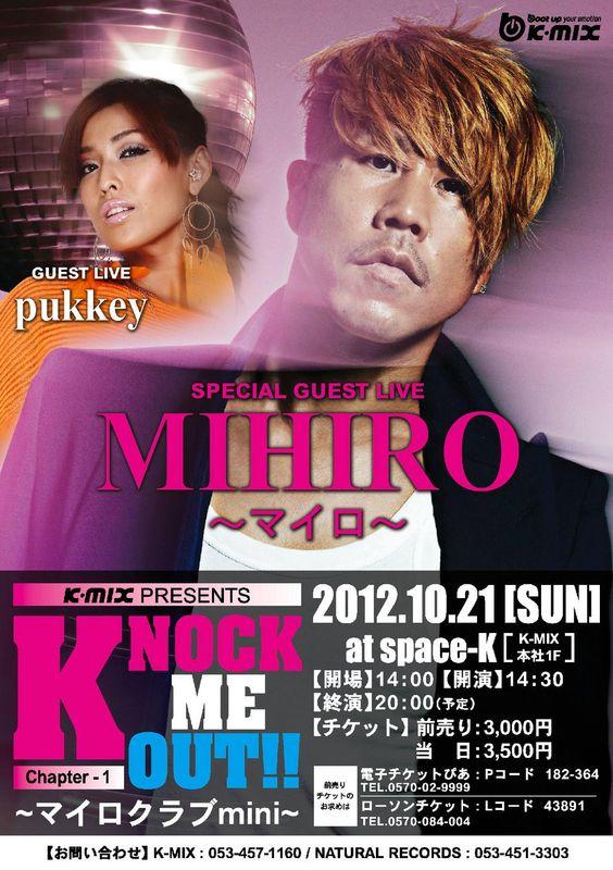 浜松K-MIX