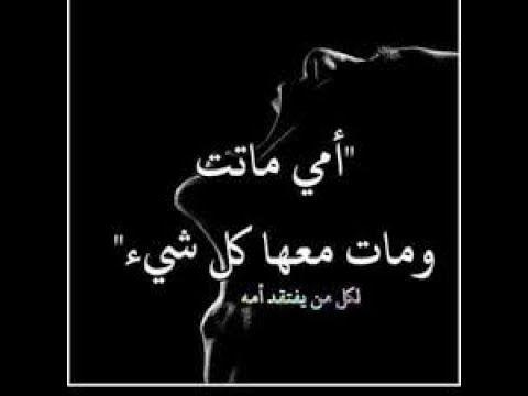كلمات حزينه عن موت الام مؤثرة تبكي العين الله يرحمك يا أمى لكل من فقد Calligraphy Arabic Calligraphy Movie Posters