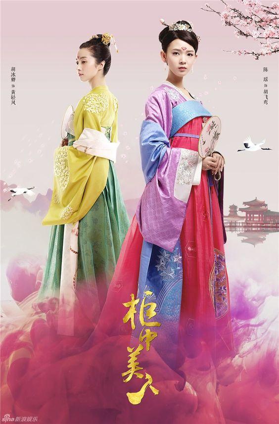 Phim Quỹ trung mỹ nhân |  Truyền thuyết Thanh Khâu hồ 2