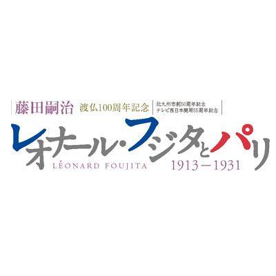 Japan exhibition logo- 福岡のデザイン事務所 グラフィック広告 ブランディング ロゴデザイン