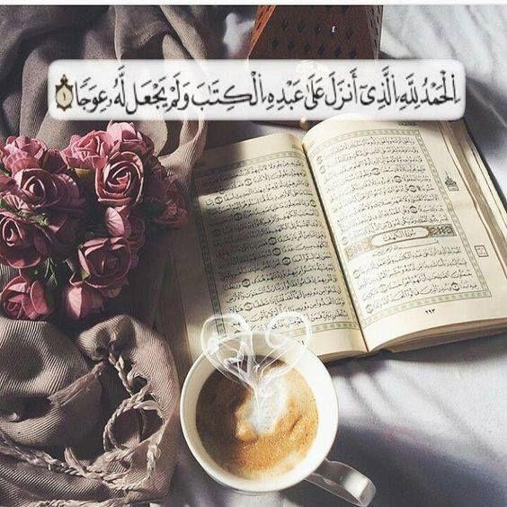سورة الكهف Quran Hadith Arabic Words