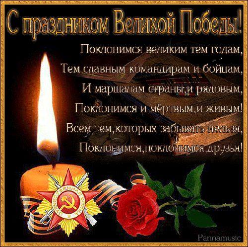 121618377_poklonimsya9.gif
