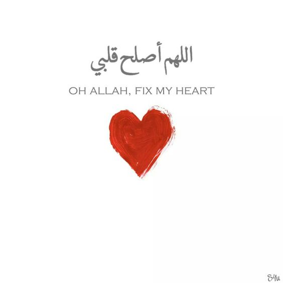 Oh ALLAH, fix my heart. Ameen