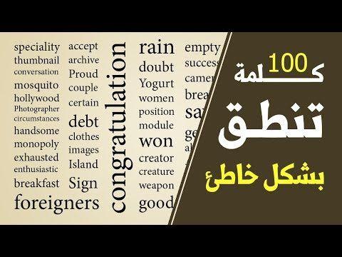 مائة كلمة إنجليزية مما يخطئ العرب في نطقها Youtube Language The Creator Positivity