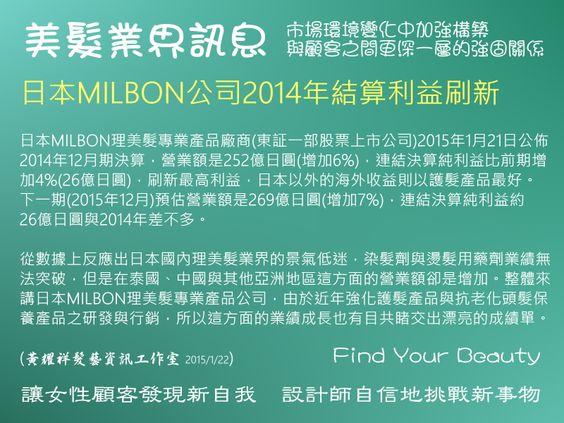 美髮業界訊息(2015/1/22) 日本MILBON公司利益刷新