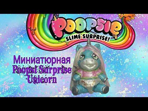 миниатюрная Dazzle Darling Poopsie Slime Unicorn своими