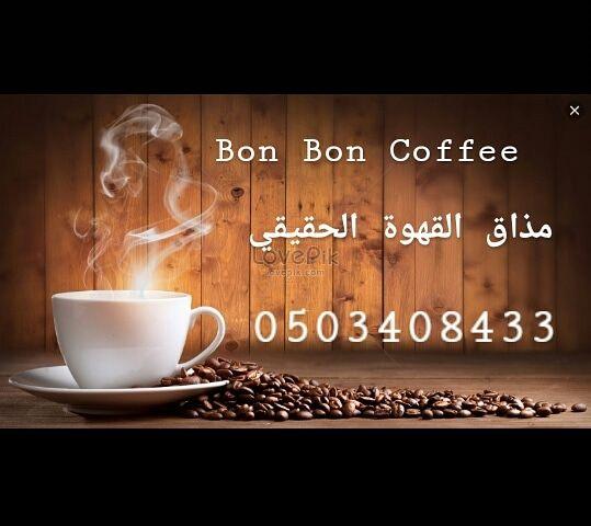 قهوة قهوه قهوة قهوه قهوة تركية قهوة عربية قهوة امريكية قهوة فرنسية قهوة اسبريسو الرياض 0503408433 Coffee Tableware Glassware