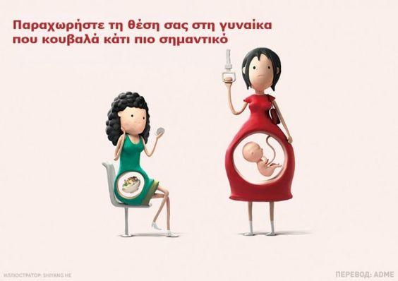 Πάντα να Παραχωρείτε την Θέση σας σε μια Έγκυο Γυναίκα. Αυτό που Κουβαλάει είναι ο,τι ΠΙΟ Πολύτιμο!