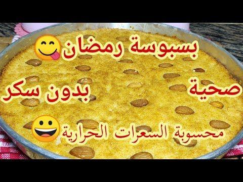 بسبوسة رمضان صحية بدون سكر مظبوطة محسوبة السعرات الحراريه وصفات للدايت Youtube Recipes Food Desserts