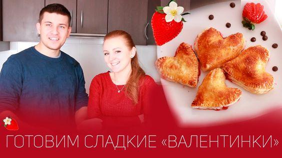 "Sweet Home: ❤️♥ Готовим СЛАДКИЕ ""Валентинки"" ♥❤️"
