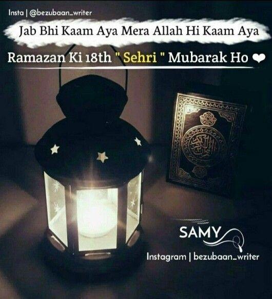Qunoot Ramadan Quotes Ramadan Quran Muslim Ramadan