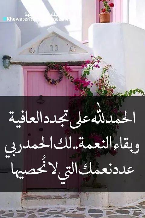 Pin By فلسطينية ولي الفخر On بذكرك اللهم Home Decor Decals Decor Home Decor