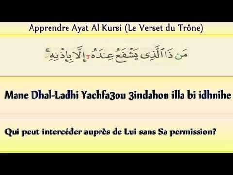 Apprendre Ayat Al Kursi Facilement Phonetique Verset Du Trone Youtube