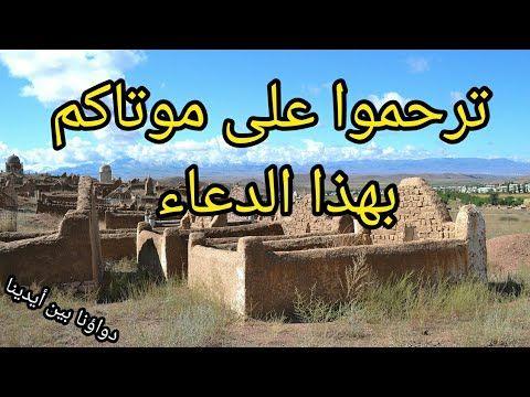 دعاء لمن له شخص غالي عليه فقده دعاء ينير القبر نور على نور Youtube Safia Priorite Doua