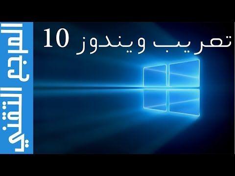 شرح كيفية تغيير لغة ويندوز 10 الى العربية Windows 10 Change Display Language Youtube Neon Signs Signs 10 Things