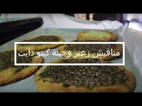 كيتو دايت مناقيش زعتر وجبنة Youtube Sweet Savory Food Keto Bread