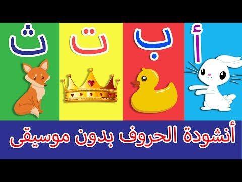 أنشودة الحروف الف ارنب يجري يلعب بدون موسيقى Arabic Alphabet Song No Music Youtube Arabic Alphabet For Kids Alphabet For Kids Disney Characters