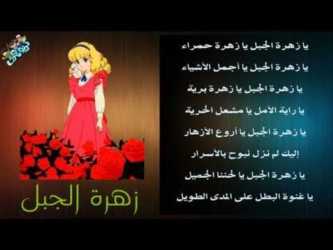 شارة زهرة الجبل مع الكلمات مكتوبة جودة عالية Youtube In 2021