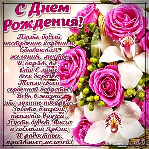 s-dnem-rozhdeniya-sestra-pozdravleniya-otkritki foto 7