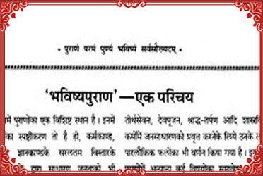 bhavishya purana in hindi free download