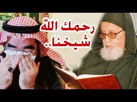 عزائي لأهل المغرب في وفاة العالم بوخبزة رحمه الله Youtube Winter Hats Youtube Hats