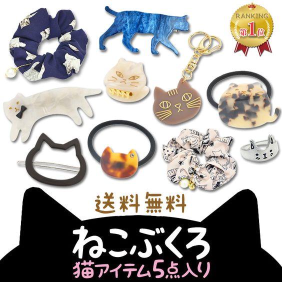 猫モチーフアイテム5点入り メール便送料無料の福袋 猫 福袋 2019