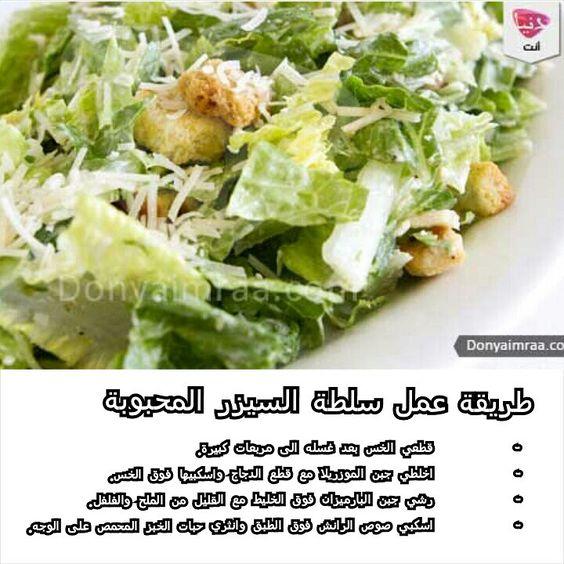 تعرفي على طريقة التقديم والمقادير بالتفصيل من خلال الدخول لموقعنا دنيا امرأة ثم المرور لقسم مطبخ ثم مقبلات سلطة مقبلات Caesar Salad Salad Restaurant Dishes